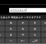 Microsoft Revamps Keyboard for Japanese Language Support