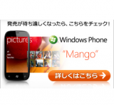 Microsoft Prepares Windows Phone for Japan – Launches Official Website