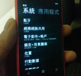Internet Sharing (WiFi Tethering) Found on Lumia 800 in Hong Kong