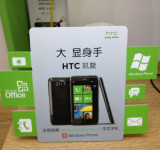 "HTC to Offer the First ""Chinese Windows Phone 7.5 Device on this Planet"""
