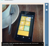 Russia: Alcatel to Release Windows Phone 7.8 'Onetouch' Device by End of Year