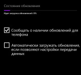 Portico Update Lands in Russia (Nokia Lumia Devices)