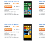The Nokia Lumia 720 Goes on Pre-Order in Russia (Specs)