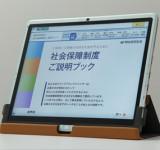 Huge Japan Based Life Insurance Company Upgrades 30,000 XP Desktops to Windows 8 Tablets