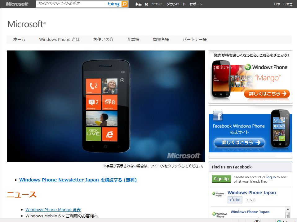 Microsoft prepares windows phone for japan launches for Windows official website