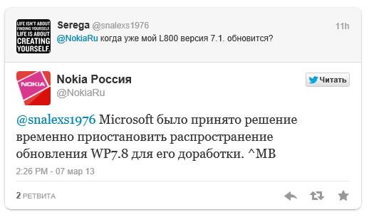 Windows Phone 7.8 придется подождать